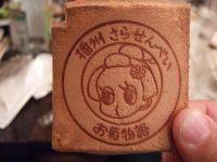 20061209sarasenbei