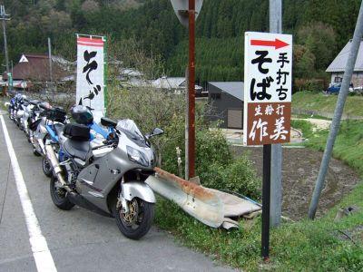 20080420shigaraki_soba1