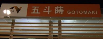 20080713yobashiri3