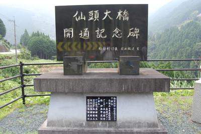 20120730shikokusenzuoohashi08