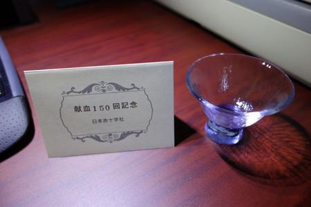 20121211kenketsu150