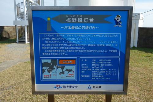 20131201shionomisaki14