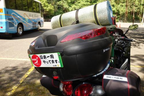 20150502kagosimatouring28