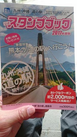 20170504stampbook