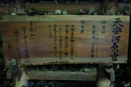 20170505amanoyasugawara05