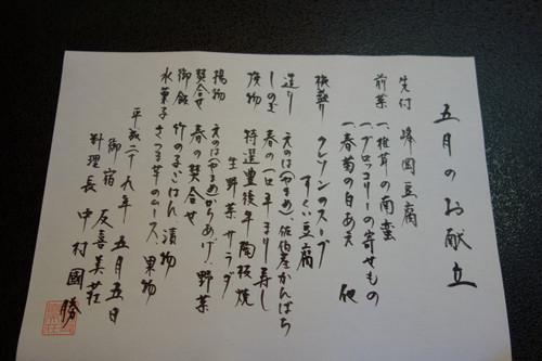 20170505yukimisou05