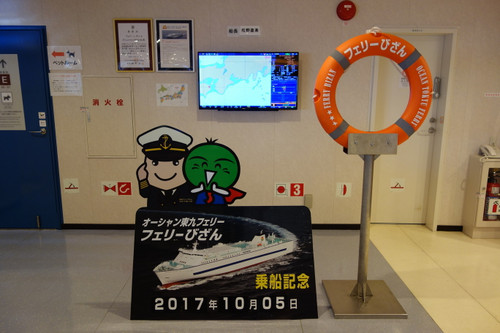 20171004ooshantoukyuuferry11
