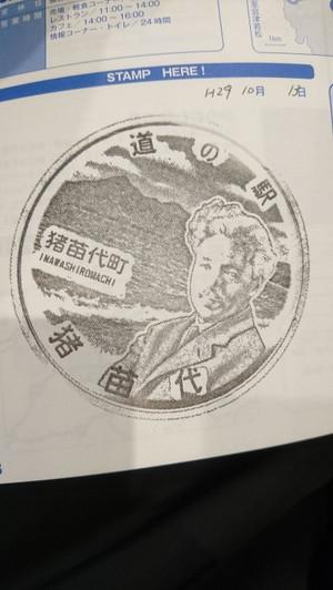 20171013inawashiroko01