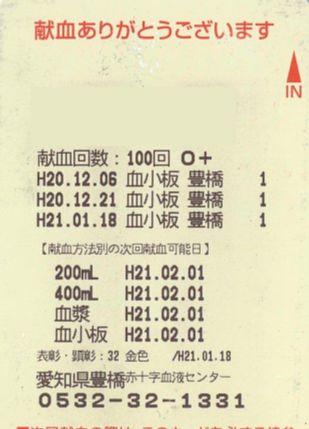 20090118kenketsu100kai